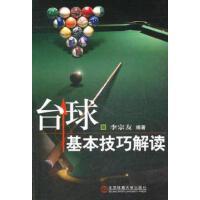 【二手书九成新】台球基本技巧解读 李宗友著 北京体育大学出版社 9787811009590