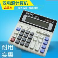 计算器12位数计算机大按键办公用品财务专用可爱太阳能