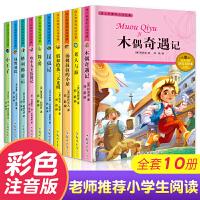 10册适合二三年级课外书必读老师推荐正版1-3小学生6-7-8-9岁儿童经典名著书籍新课标课外阅读物 木偶奇遇记绿野仙