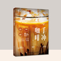 咖啡��籍你不懂咖啡手�_咖啡咖啡拉花教程咖啡��籍大全教程咖啡��籍入�T咖啡入�T教科���P于咖啡的��咖啡基�A入�T自�W制作大全