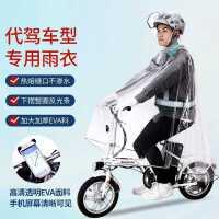 代驾司机雨衣骑行专用电动滑板折叠车助力自行小车单车全透明雨披