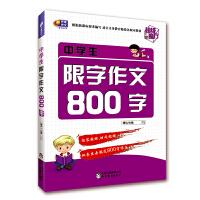 中�W生限字作文800字 超�魔方 芒果作文