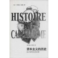 资本主义的历史:从1500年至2010年 米歇尔・波德