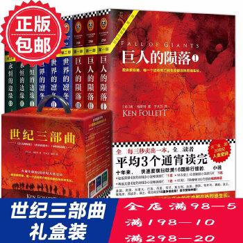 肯·福莱特世纪三部曲:《巨人的陨落》《世界的凛冬》《永恒的边缘》(全球读者平均3个通宵读完的超级小说)(套装共9册)(全球读者平均3个通宵读完的超级巨著)
