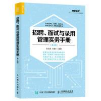 招聘、面试与录用管理实务手册(di4版)