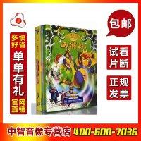 西游记动画片dvd全集光盘(52集)西游记碟片儿童版央视版