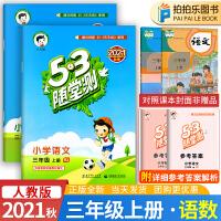 53随堂测天天练三年级下 语文数学人教版2021年春新版三年级下册五三同步练习册