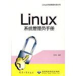 Linux系统管理员手册/Linux系统管理专家系列,马昕炜著,兵器工业出版社9787801724700