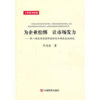 为企业松绑 让市场发力 9787517105039 乔尚奎 中国言实出版社