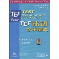 TEF法�Z水平�y�