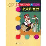 世界插画大师儿童绘本精选-W.W.丹斯诺系列07-杰克和豆茎