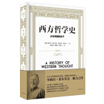西方哲学史:从古希腊到当下(修订版)