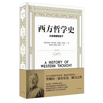 西方哲学史:从古希腊到当下(修订版) 经过数十年近二十个语种检验的哲学史、思想史和大学通识教育读本;浓缩对世界和人自身的认识与洞见、展现理性论辩与多元智慧的光芒。