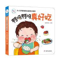 海润阳光 0-3岁宝宝成长游戏小绘本 啊呜啊呜真好吃