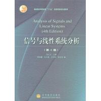 信号与线性系统分析(第4版普通高等教育十五规划教材)