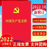 正版现货 中国共产党章程64开 法制出版社2018年1月新修订版 十九大新修订新党章新内容