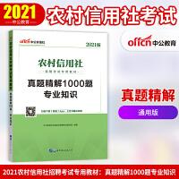 中公教育2020农村信用社招聘考试专用教材:真题精解1000题专业知识