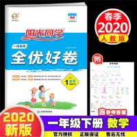 2019版 阳光同学一线名师全优好卷一年级上册数学 人教版1年级上数学