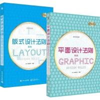 平面设计法则入门书籍 版式设计法则技巧编排设计原理套装 艺术广告设计基础教材专业参考教程书 创意设计书籍