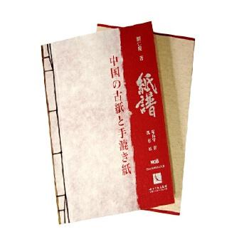 中国古纸谱(日文版) 9787513018487 刘仁庆,(日)福岛守 知识产权出版社