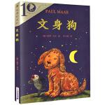 正版 文身狗/彩乌鸦系列 儿童文学让孩子学会阅读思考 小学生课外阅读书籍 适合7-8-9-10-11-12岁 校园 寒