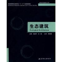 【二手8新正版 生态建筑(冉茂宇) 冉茂宇,刘煜 9787560949406 华中科技大学出版社