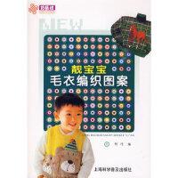 【新书店正版】靓宝宝毛衣编织图案,阿巧,上海科学普及出版社9787542742261