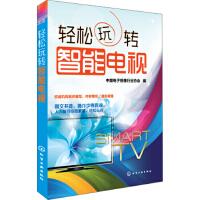 【新书店正版】轻松玩转智能电视,中国电子视像行业协会,化学工业出版社9787122186447