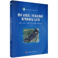 煤矿高精度三维动态地质模型的研究与应用