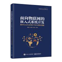 面向物联网的嵌入式系统开发――基于CC2530和STM32微处理器