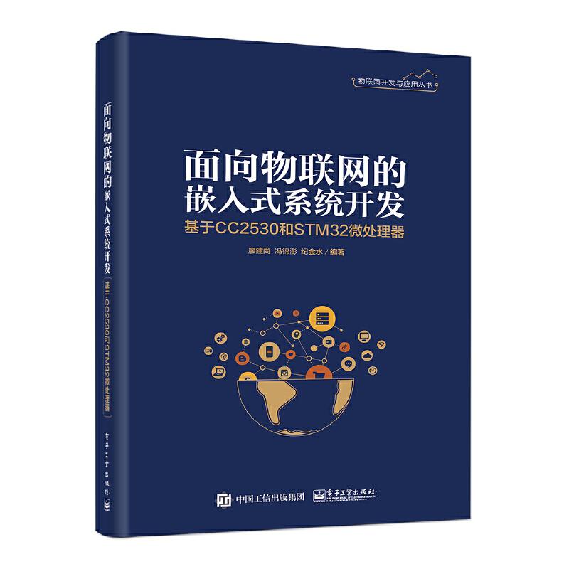 面向物联网的嵌入式系统开发——基于CC2530和STM32微处理器