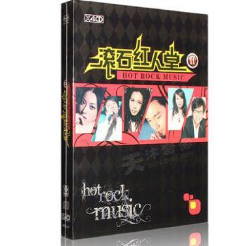 一人一首成名曲张震岳/赵传/辛晓琪/黄品源汽车载cd音乐唱片光盘4张CD碟 精选55首歌 发烧典藏 正版