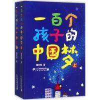 一百个孩子的中国梦 二十一世纪出版社