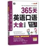 365天英语口语大全(附光盘商贸口语白金版MPR)
