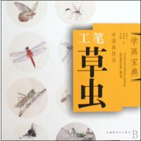 中国画技法(工笔草虫)/学画宝典