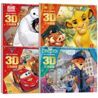 【正版】正版 迪士尼*故事3D立体剧场 超能陆战队赛车总动员2狮子王疯狂动物城 亲子阅读