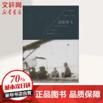 夜航西飞 上海文艺出版社