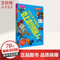 街上流行机器人 北京少年儿童出版社