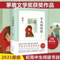 平凡的世界 北京出版集团北京十月文艺出版社
