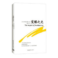 [二手旧书9成新]觉醒之光,阿迪亚香提,9787515345079,中国青年出版社