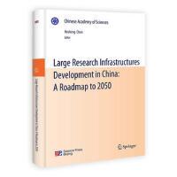【按需印刷】-中国至2050重大科技基础设施发展路线图(英文版)