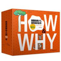 《HOW&WHY》美国经典少儿百科知识全书(低幼版,20册礼品装)