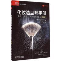 人民邮电:化妆造型师手册:影视、摄影与舞台化妆技巧(第2版)