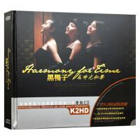 正版 黑胶CD 汽车音乐 黑鸭子【为时光和声】(黑胶2CD)