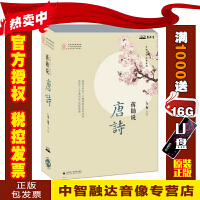 蒋勋说唐诗有声书(15CD)车载音频(无图像)汽车MP3光盘影碟片