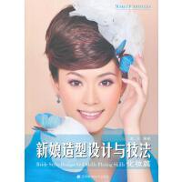 新娘造型设计与技法--化妆篇 梁义 辽宁科学技术出版社 9787538158441