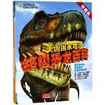 美国国家地理终极恐龙百科(珍藏版) 海豚出版社