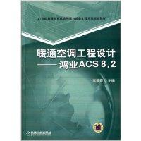 【旧书二手书8成新】暖通空调工程设计-鸿业ACS 8.2 李建霞 机械工业出版社 97871113