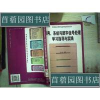【旧书二手书9成新】信号、系统与数字信号处理学习指导与实践、 /张小虹 编 机械工?97871111