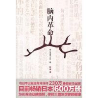 """脑内革命(日本销售超过600万的超级畅销书,大脑常在""""青春期"""",身体能活125岁)"""